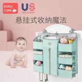babycare嬰兒床掛袋寶寶尿不濕收納袋掛籃尿布包掛袋置物架可水洗 沸點奇跡