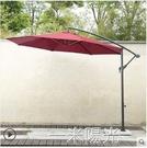 遮陽傘戶外庭院傘露天擺攤大傘太陽傘室外傘花園羅馬傘陽台戶外傘  一米陽光