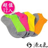 【源之氣】竹炭鮮彩船型襪/男 (12雙組)四色混搭  RM-30008