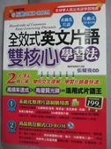 【書寶二手書T1/語言學習_IDR】全效式英文片語雙核心學習法_張耀飛_附光碟