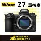 限量預購 分期0利率 Nikon Z7 單機身 全幅相機 單眼 公司貨 台南 晶豪野專業攝影 店取送好禮
