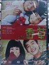 挖寶二手片-N16-003-正版DVD*韓片【香草】-姜惠貞*裴宗玉*鄭京浩