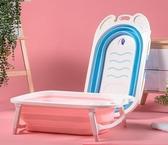 嬰兒折疊浴盆寶寶洗澡盆可坐躺通用兒童沐浴桶新生兒用品-享家生活館 YTL