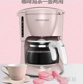 CM-325B煮咖啡機智慧家用全自動美式小型泡茶AQ 有緣生活館