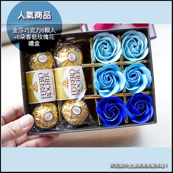 金莎巧克力6顆入+6朵玫瑰香皂花禮盒-藍色 -情人節 母親節 畢業禮物 教師節 聖誕節