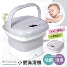 MRG【日本代購】折疊式洗衣機 超聲波洗衣機 臭氧 清潔消毒 可充電