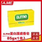 【a.me】蛋白護膚香皂85g