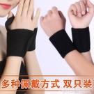 護腕 自髮熱護腕男女士腱鞘扭傷 級護手腕固定加壓保暖透氣秋冬2只 交換禮物