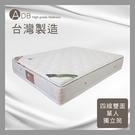 【多瓦娜】ADB-米雪兒F7-1乳膠四線雙面獨立筒床墊/單人3.5尺-150-26-A