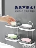 肥皂架雙層肥皂盒瀝水免打孔衛生間家用浴室壁掛式吸盤創意托香皂置物架  迷你屋 新品