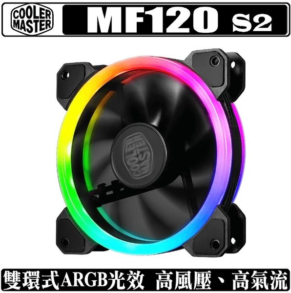 [地瓜球@] Cooler Master MasterFan MF120 S2 12公分 風扇 ARGB 酷媽
