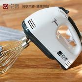 電動打蛋器家用攪拌器手持自動蛋糕打蛋機和面烘焙攪拌機插電【免運快出八折超值】