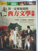 【書寶二手書T5/翻譯小說_E16】你一定要知道的西方文學故事_文聘元