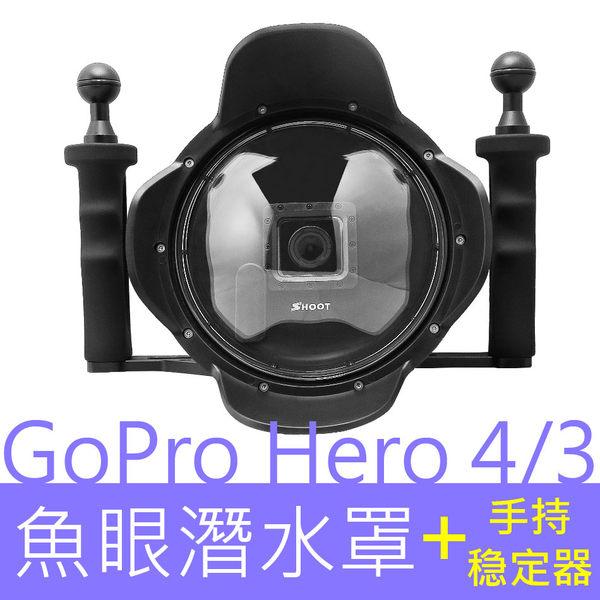 〔3699shop〕GoPro Hero 4/3+/3 DOME 魚眼潛水罩含手持穩定器  分水鏡 半圓球  浮力棒 防水殼 水面鏡頭罩