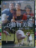 影音專賣店-Y94-005-正版DVD-電影【動物美媚-豬狗一家親】-雅絲明格拉特 奧利佛摩索爾