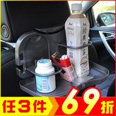 汽車椅背掛勾置物桌 餐桌 飲料架 收納置物盒【AE10374】大創意生活百貨