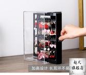 珠寶盒 耳夾收納盒子女透明防塵大容量耳釘整理盒耳環飾品展示架項鍊掛架 2色-預熱雙11
