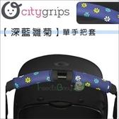 ✿蟲寶寶✿【美國Choopie】CityGrips 推車手把保護套 / 單把手款 - 深藍雛菊