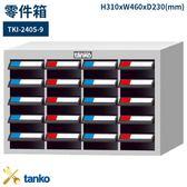 TKI-2405-9 零件箱 新式抽屜設計 零件盒 工具箱 工具櫃 零件櫃 收納櫃 分類抽屜 零件抽屜