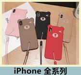 iPhone 系列 情侶款小熊殼 X 7 8 Plus Xs Max 6s 情侶款 可愛熊 全包防摔 矽膠軟殼 手機殼 附同款掛繩