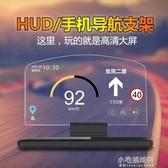 投影儀 車載HUD手機支架導航儀 汽車通用導航儀抬頭顯示器高清投影支架儀 YXS 【快速出貨】