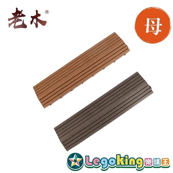 【樂購王】塑木地板配件系列《斜坡邊條(母)》環保 簡單安裝 美觀 個人風格 地板 拼接【B0720】