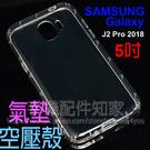 【氣墊空壓殼】SAMSUNG Galaxy J2 Pro 2018版 J250 5吋 防摔氣囊輕薄保護殼/ 防護殼背蓋軟殼外殼-ZY