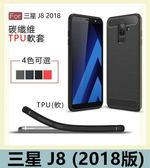 Samsung 三星 J8 (2018版)  碳纖紋軟殼 拉絲紋 全包 防摔 防滑 手機殼 矽膠套 保護套 手機套 軟殼