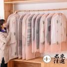 加厚5個裝 衣物防塵罩衣服防塵袋收納袋套透明掛式防塵袋【君來佳選】