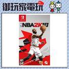 ★御玩家★現貨 NS Switch NBA 2K18  任天堂 中文版