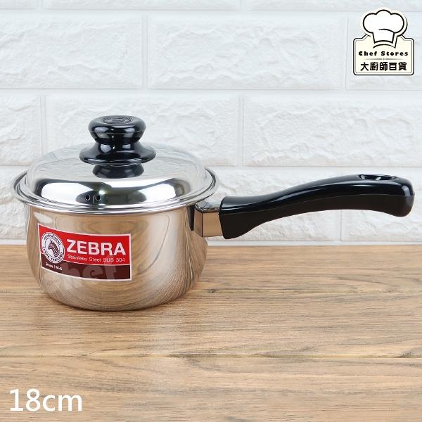 斑馬牌Merry不銹鋼湯鍋18cm/2.5L單把鍋-大廚師百貨