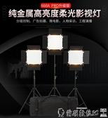 特賣美顏燈溯途Led攝影燈演播室微電影燈光補光燈攝像燈專業影視常亮燈套裝視頻LX