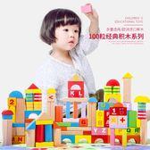 木玩世家兒童益智積木3-6周歲男孩女孩寶寶拼裝積木玩具1-2周歲 【快速出貨八折免運】