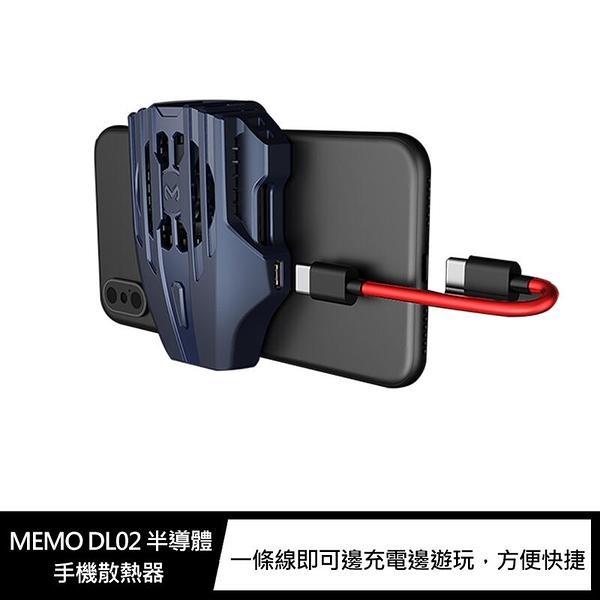 【愛瘋潮】MEMO DL02 半導體手機散熱器 玩遊戲 看影片 吃雞