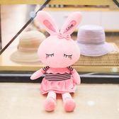 毛絨玩具兔子公仔布娃娃可愛玩偶睡覺抱枕女孩生日圣誕節禮物女生MKS歐歐流行館