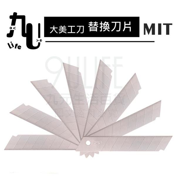 【九元生活百貨】台灣製 大美工刀片/10入 大美工刀替換刀片