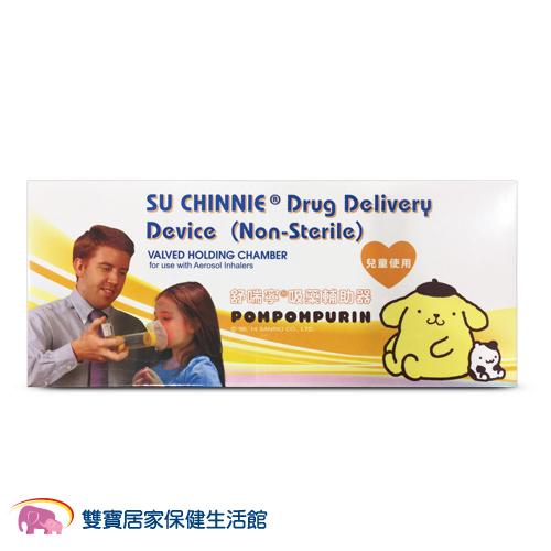 舒喘寧 吸藥輔助器 兒童用 布丁狗
