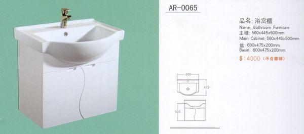 高級浴室櫃 浴櫃 寬度 60cm 升級304不鏽鋼絞鍊 0065 安逸衛浴館
