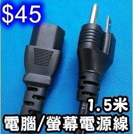 電腦主機電源線 液晶螢幕電源線 線長約1.5米 三芯插頭電源線AC美規三插品字尾電源線