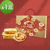 【南紡購物中心】順便幸福-年節禮盒-幸福伴手禮x1(牛軋餅+豆塔)