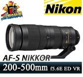 【24期0利率】平輸貨 NIKON AF-S 200-500mm F5.6E ED VR 保固一年 W