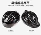 夏季騎行頭盔男女士腳踏車