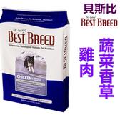 6.8公斤 美國BEST BREED貝斯比《全齡犬雞肉+蔬菜香草配方-BBV1201》 WDJ年年推薦認證飼料