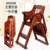 兒童餐椅實木寶寶小孩吃飯椅子可摺疊便攜式嬰兒餐桌椅座椅多功能 智聯igo