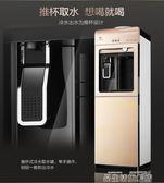 飲水機新款飲水機立式冷熱家用冰溫熱全自動節能應水機放桶裝水 全館免運 220v igo