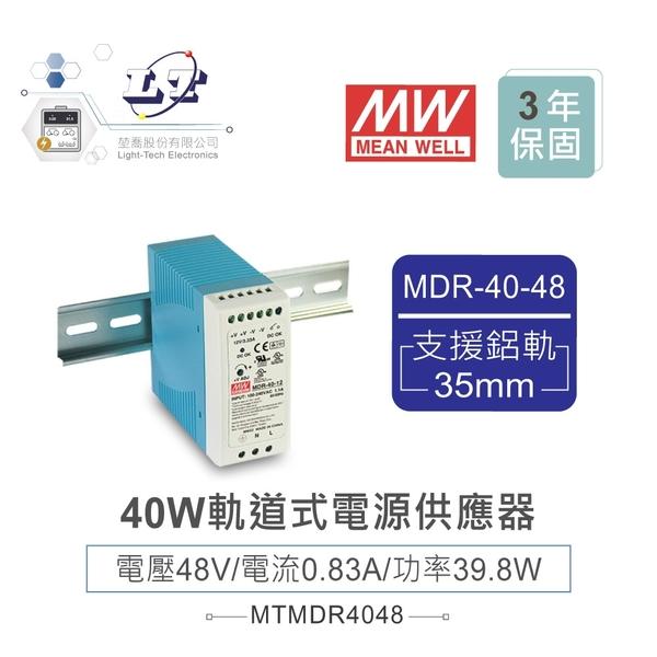 『堃邑Oget』MW 明緯MDR-40-48 48V軌道式單組輸出電源供應器 48V/0.83A/39.8W Meanwell『堃喬』