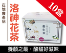 【洛神花茶15包/盒*10盒】-養顏美容聖品 喝的紅寶石 酸甜好滋味