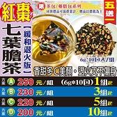 【紅棗七葉膽茶▶10入】買5送1║香甜棗塊 回甘七葉膽║長期熬夜 緩和退火 養身茶包