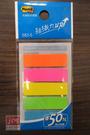 [3M] 五色利貼螢光標籤 583-5