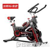 舒爾健動感單車家用健身車腳踏室內自行車加粗運動健身器材igo 印象家品旗艦店